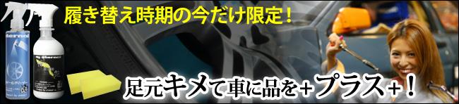 マイエターナル アルミホイールクリーナー 極艶保護剤 タイヤ交換
